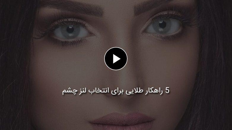5 راهکار طلایی برای انتخاب لنز چشم